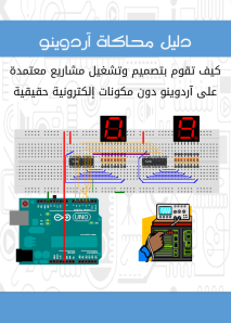 arduino-simulation-cover1